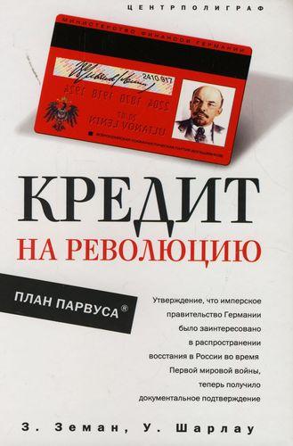 Кредит на революцию. План Парвуса — Земан Збинек, Шарлау Уинфред