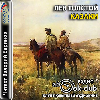 Казаки — Толстой Лев