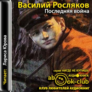 Последняя война — Росляков Василий