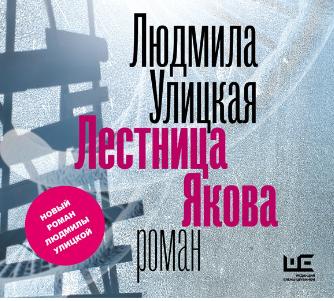 Лестница Якова — Улицкая Людмила