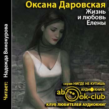 Жизнь и любовь Елены — Даровская Оксана