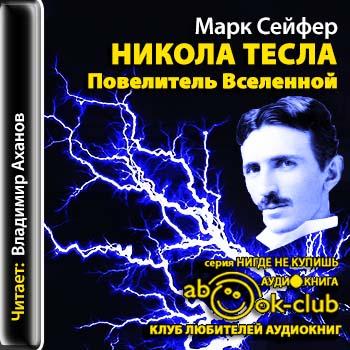 Никола Тесла. Повелитель Вселенной — Сейфер Марк