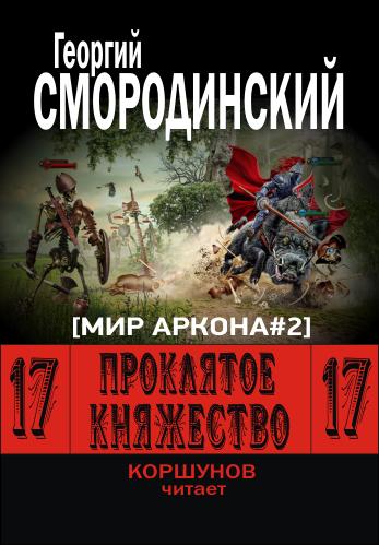 Семнадцатое обновление 2. Проклятое княжество. — Смородинский Георгий