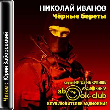 Черные Береты — Иванов Николай