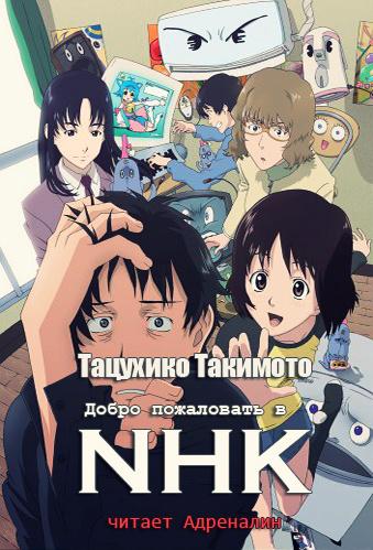 Welcome to the NHK / Добро пожаловать в NHK — Такимото Тацухико