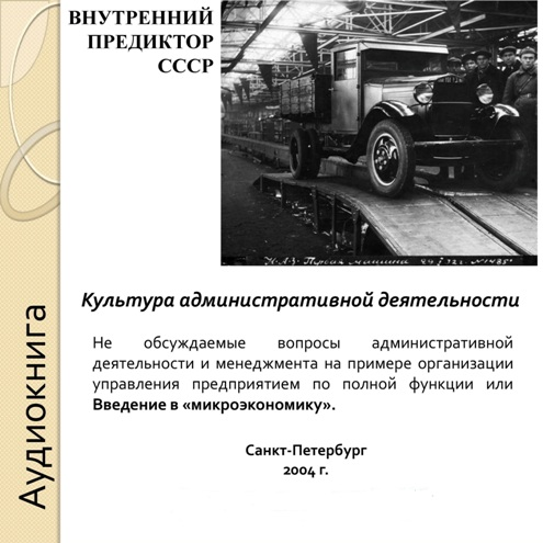 Культура административной деятельности — Внутренний предиктор СССР (ВП СССР)