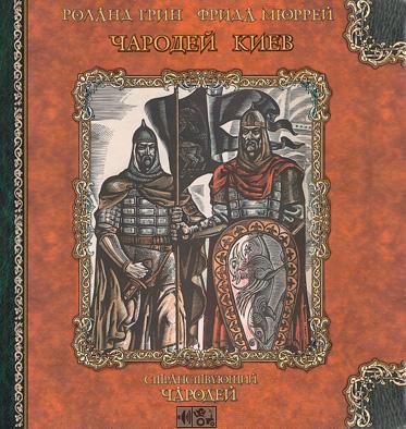 Похождения Гарольда Ши. Книга 11: Чародей Киев — Грин Роланд, Мюррей Фрида