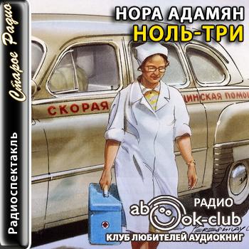 Аудиокнига «Адамян Нора — Ноль-три»