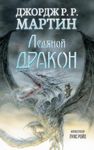 The Ice Dragon / Ледяной дракон — Мартин Джордж