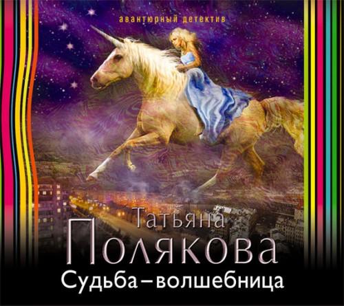 Судьба-волшебница — Полякова Татьяна