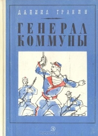 Генерал Коммуны — Гранин Даниил