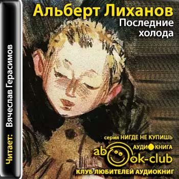 Последние холода — Лиханов Альберт