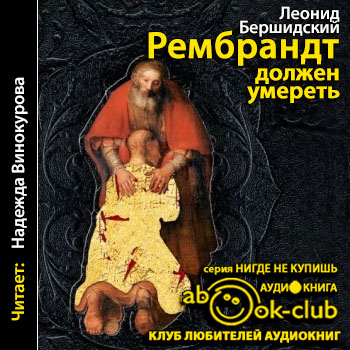 Рембрандт должен умереть — Бершидский Леонид
