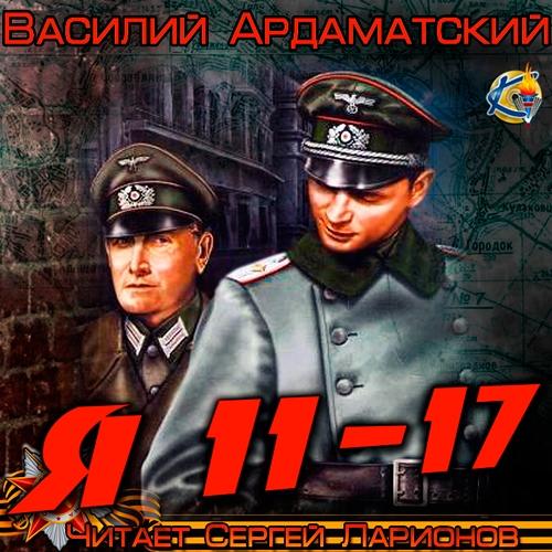 Я 11-17 — Ардаматский Василий