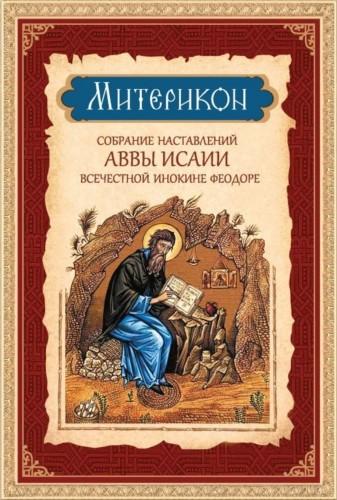 Митерикон — Исаия Отшельник, Феофан Затворник