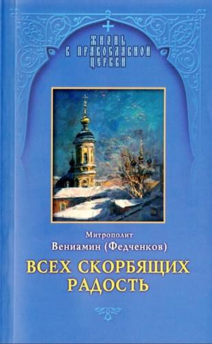 Всех скорбящих радость — Федченков Вениамин, митрополит