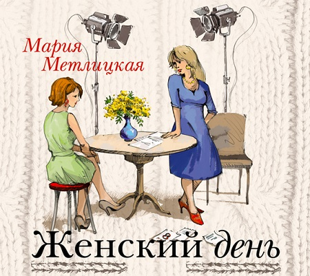 Женский день — Метлицкая Мария