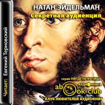 Секретная аудиенция — Эйдельман Натан Яковлевич
