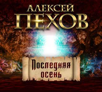 Последняя осень — Пехов Алексей
