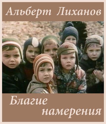 Благие намерения — Лиханов Альберт