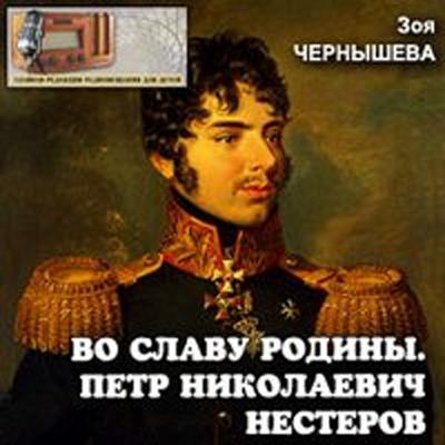 Во славу Родины (Петр Николаевич Нестеров) — Чернышева Зоя