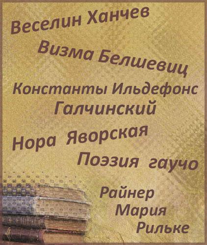 Стихи - избранное из любимого. — Ханчев Веселин, Белшевиц Визма, Галчинский Константы Ильдефонс, Рильке Райнер Мария, Яворская Нора