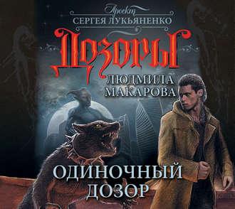 Одиночный Дозор — Макарова Людмила
