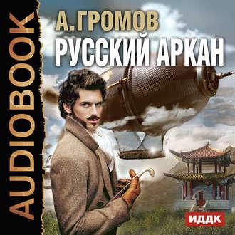 Русский аркан — Громов Александр