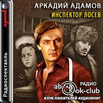 Инспектор Лосев — Адамов Аркадий