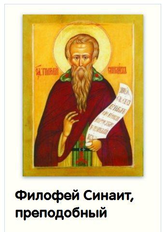 Сорок глав о трезвении — Преподобный Филофей Синаит