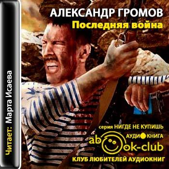 Последняя война — Громов Александр
