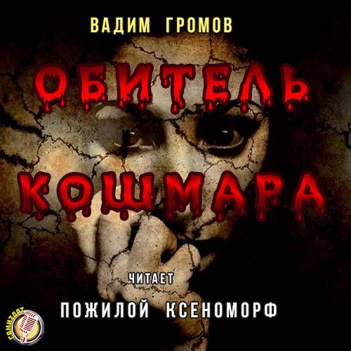 Обитель Кошмара (сборник рассказов) — Громов Вадим