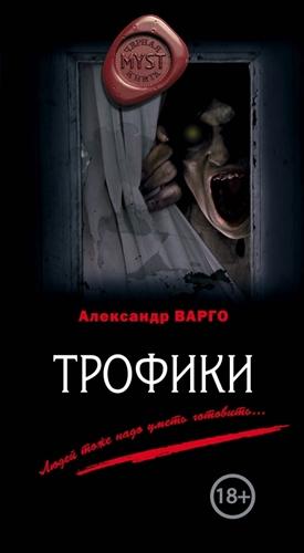 Трофики — Варго Александр
