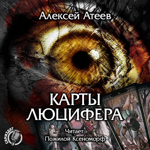 Карты Люцифера — Атеев Алексей