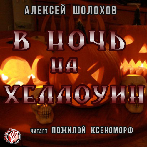 В Ночь на Хеллоуин — Шолохов Алексей