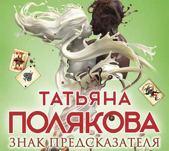 Знак предсказателя — Полякова Татьяна