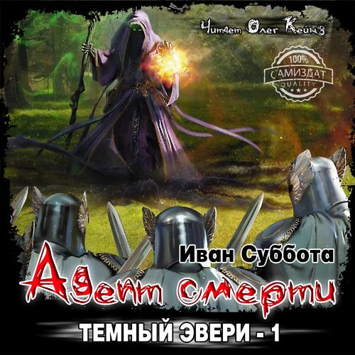 Темный Эвери-1. Адепт смерти — Суббота Иван