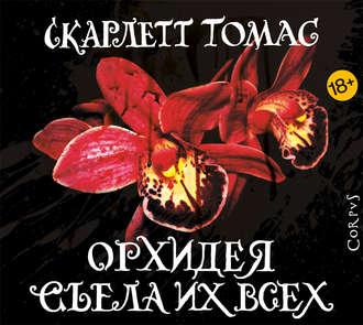 Орхидея съела их всех — Томас Скарлетт