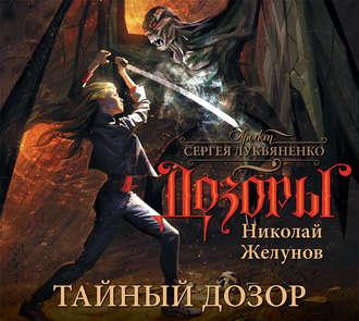 Тайный Дозор — Желунов Николай