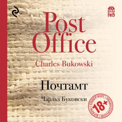 Почтамт — Буковски Генри Чарлз