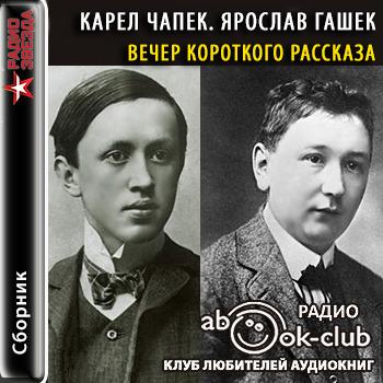 Вечер короткого рассказа — Чапек Карел; Гашек Ярослав