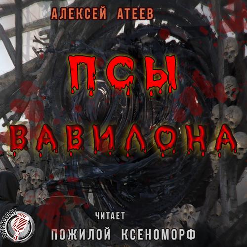 ПСЫ ВАВИЛОНА — Атеев Алексей
