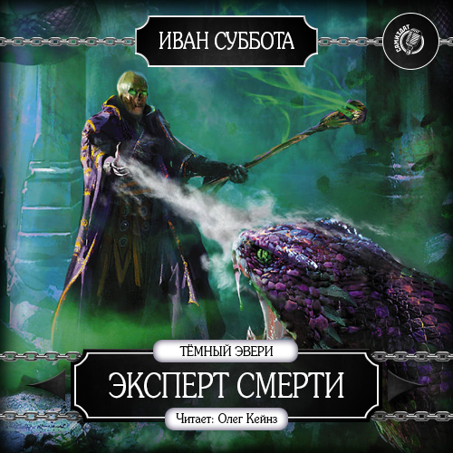 Аудиокнига «Суббота Иван — Темный Эвери-2. Эксперт смерти»