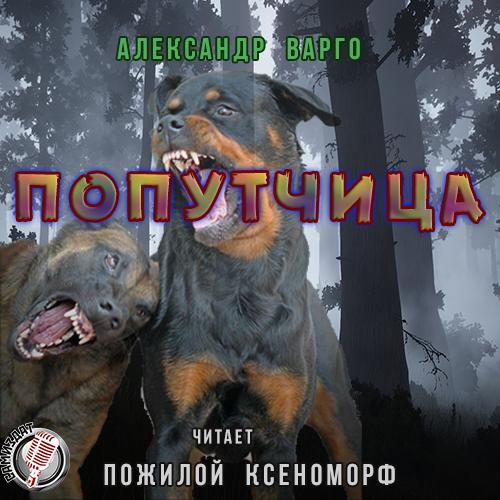 ПОПУТЧИЦА — Варго Александр