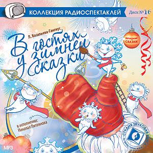 В гостях у зимней сказки — Васильева-Гангус Людмила, Александрова Татьяна
