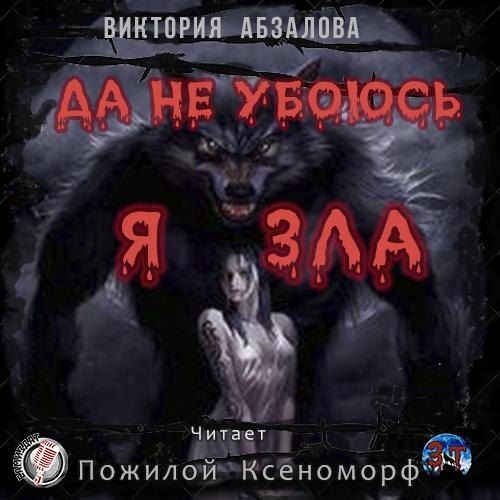 ДА НЕ УБОЮСЬ Я ЗЛА — Абзалова Виктория