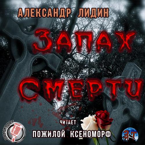 Запах смерти — Лидин Александр