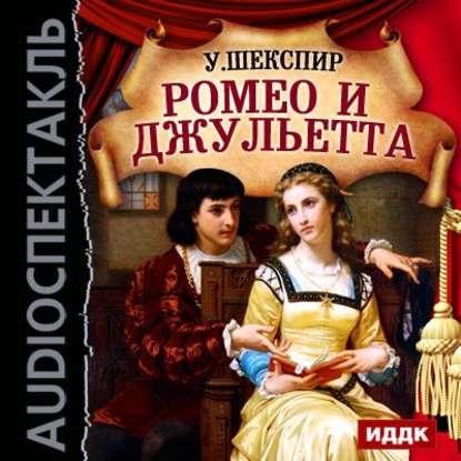 Ромео и Джульетта — Шекспир Уильям