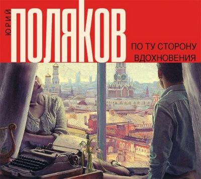 По ту сторону вдохновения (сборник) — Поляков Юрий