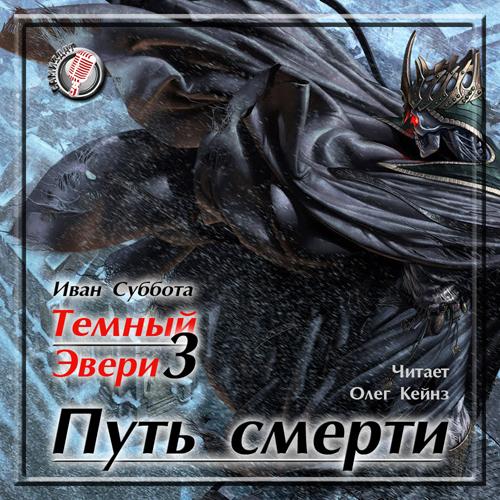 Аудиокнига «Суббота Иван — Темный Эвери-3. Путь смерти»